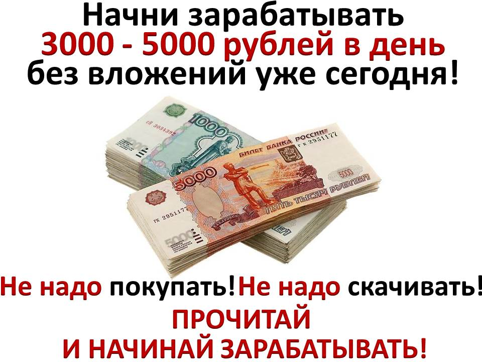 Как заработать в интернете 500 рублей в день без вложений