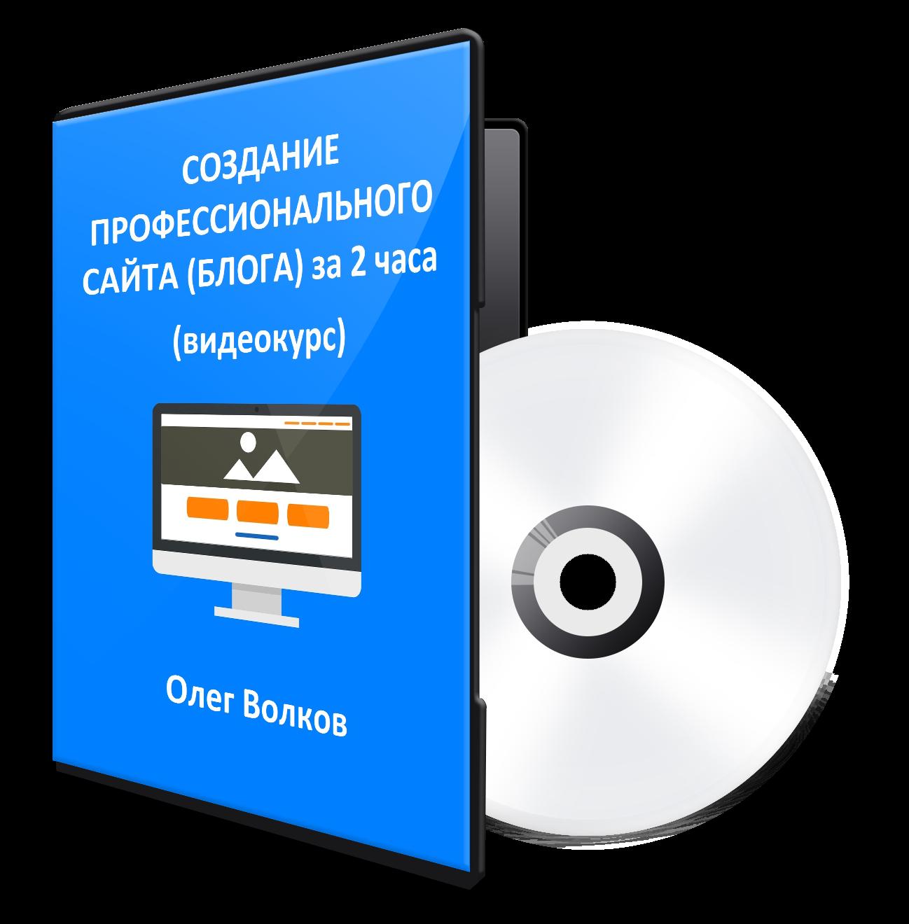 Бесплатно видео курсы создания сайтов nestle россия сайт компании